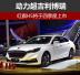红旗中级轿车H5将下半年上市 动力超吉利博瑞