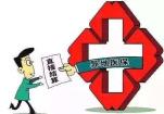 陕西省实现跨省异地就医联网 开通跨省定点医疗机构184家