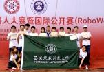 """我校学子在""""2017中国工程机器人大赛""""中再获佳绩"""