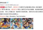 爱奇艺《海贼王》突然收费惹怒网友 回应:版权方要求