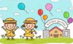 济南历下区93个幼儿园招生计划出炉 有你家附近的吗
