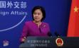 外交部:希望有关媒体客观看待中澳关系
