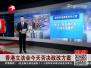 2015年6月16日 (乙未年五月初一)|香港政改方案表决