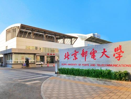 北京邮电大学部分专业今年开启大类招生和培养模式图片