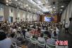 中德企业对洽峰会在杭举行 签署三方合作备忘录