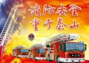 遼寧省1~5月火災1.1萬起 住宅類佔23%