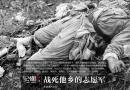 实拍战死朝鲜的志愿军战士 看完泪流满面!