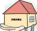 5年北京筹建64.5万套保障房 完善供应方式