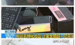 欧莱雅NARS 义乌夫妇跨境制售假冒化妆品货值超1亿