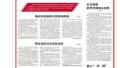 新华日报特别报道:新定位 新使命 新路径