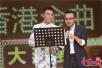 《天天向上》钟镇涛汪涵献歌香港回归20周年