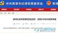 南通市通州区城市管理局党组成员、副局长朱春华接受审查