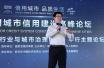 ofo小黄车亮相首届中国信用城市高峰论坛 首创信用解锁模式 助力信用城市建设