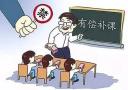 哈市教育局严查7类乱补课行为 1名教师违规被查处