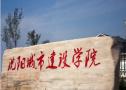 沈阳城建学院强制学生富士康实习 辽宁教育厅叫停
