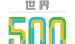 2017财富500强发布 苏宁首次跻身榜单