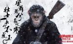 中国风《猩球崛起》