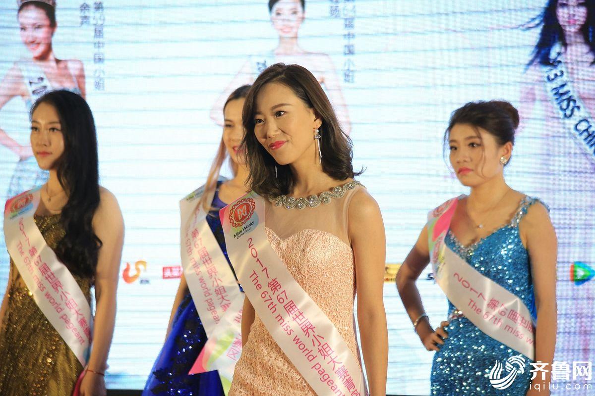 第67届世界小姐大赛青岛比赛