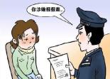 """義烏一女子報警稱家中起火只為""""逼""""男友出現 被拘5日"""