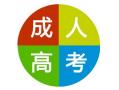 山东省成人高考8月24号开始报名 网报同时要填一志愿