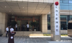 互联网法院杭州揭牌