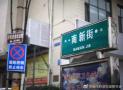 大隐于市的济南南新街 当年老舍为啥会选择住在这?