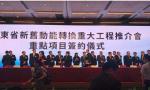 协议外资124.6亿美元! 山东在香港推介了啥?
