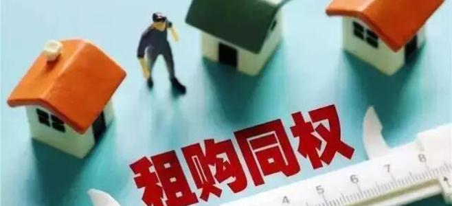 """""""租购同权""""下多方抢滩长租市场 租金会涨吗?"""
