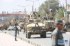 """阿富汗安全部队实施清剿行动 打死20名""""伊斯兰国""""武装分子"""