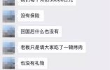 又有中国研修生在日本遇害,他们的遭遇让人痛心!