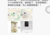 女子南京旅游丢了平板电脑 跨省报警后真找回来了