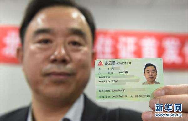 """官网时时彩app下载:居住证背后也藏贪腐 揭开""""代办费""""背后利益链"""
