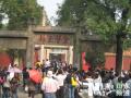 春晚带来旅游热潮 曲阜三孔景区累计接待39万人次