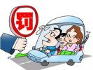 怨谁?男子涉毒且驾照已吊销 还敢开车上路被重罚