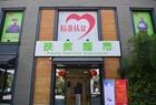 西安扶贫超市助农增收