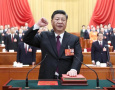 历史时刻——中国国家主席习近平宪法宣誓纪实