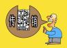 福鼎男子组织传销活动 发展下线近600人被捕