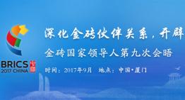 2017金砖厦门峰会