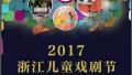 2017浙江兒童戲劇節開幕