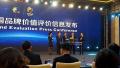龙江27家企业有望入选中国品牌价值评价榜 已通过初审