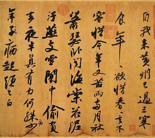 《黄州寒食帖》:苏东坡与黄山谷的万里交情