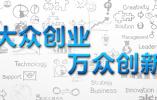 全国双创周15日启动 沈阳大连鞍山三城市同步举办