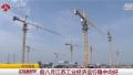 前8月江苏工业经济运行稳中向好 主要指标好于预期