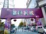 郑州国香茶城将要搬迁 有企业接盘仍卖茶叶