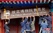 """北京故宫博物院售票处摘牌 正式迈入""""博物馆全网售票""""时代"""