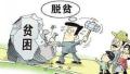 前三季度辽宁省19.4万贫困人口达到脱贫标准