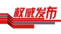 辽宁省党的十九大代表启程赴京 使命光荣,责任重大