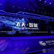 杭州雲棲大會