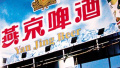 燕京啤酒全球招总经理 追赶行业前三问题待解