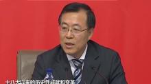 十九大新闻发布会 国务院法制办公室党组书记、副主任袁曙宏发言